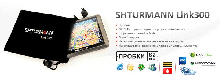 shturmann_link300